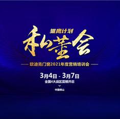 https://www.chinaodick.com/uploads/20210319/82072d485aba586387f1b808eefb9c0b.jpg