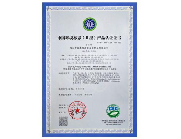 2021年中国十环认证