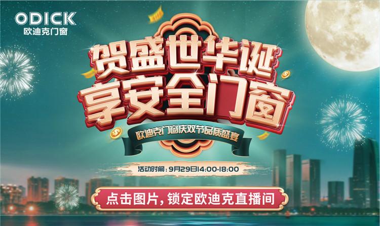 https://www.chinaodick.com/uploads/20210913/4717d6cc0e0991967d0ab931bddfba95.jpg